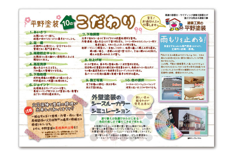 新聞折込み用のチラシを制作 千葉県銚子市の平野塗装様