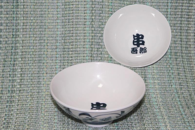 串吾郎名入れご飯茶碗2021